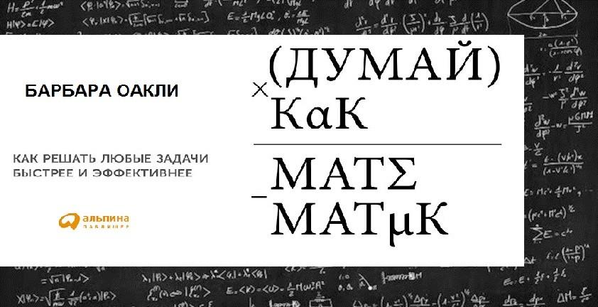 Думай как математик. Как решать любые задачи быстрее и эффективнее - рецензия - Психология эффективной жизни - онлайн-журнал