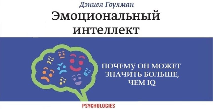 Эмоциональный интеллект почему он может значить больше чем iq д гоулман 110
