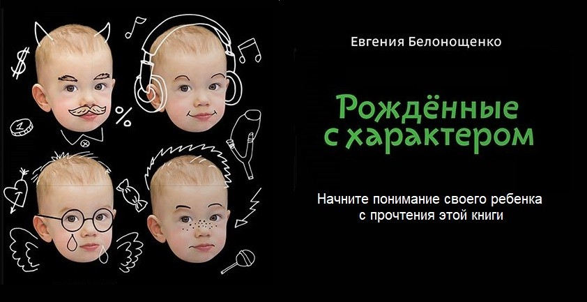 ЕВГЕНИЯ БЕЛОНОЩЕНКО РОЖДЁННЫЕ С ХАРАКТЕРОМ СКАЧАТЬ БЕСПЛАТНО